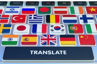 Как выбрать бюро переводов в Москве