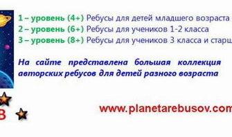 Детский сайт «ПЛАНЕТА РЕБУСОВ»